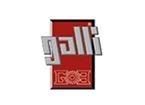 Изображение для производителя GALLI